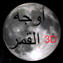 icon Phases of Moon Astronomy 3D