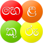 icon Helakuru Sinhala Keyboard Plus