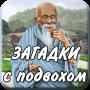 icon Загадки с подвохом