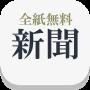 icon 新聞_全紙無料~新聞が無料で読める!