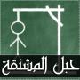 icon لعبة حبل المشنقة