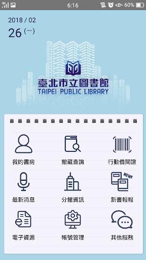 iRead Taipei City Library - أحب قراءة مكتبة مدينة تايبيه