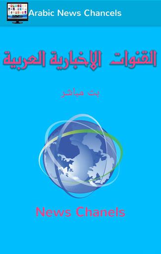 حمّل مجانًا القنوات الأخبارية العربية live حزمة تطبيق أندرويد الخاصة