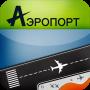 icon Аэропорт: Прилет и Вылет