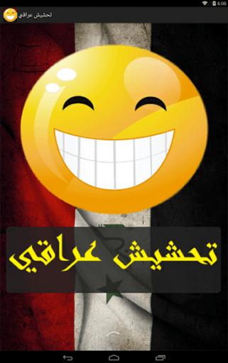 نكت تحشيش عراقي بالصور بدون نت لـ Homtom Ht30 تحميل ملف حزمة