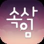 icon 속삭임 - 익명 소통공간( 랜덤채팅, 친구만들기 )