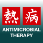 icon Sanford Guide:Antimicrobial Rx