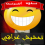 icon نكت تحشيش عراقي بالصور بدون نت