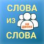 icon Слова из слова 2